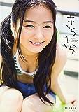高田里穂写真集『きらきら』(DVD付)