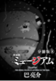 新装版 ミュージアム 分冊版(8) (ヤングマガジンコミックス)
