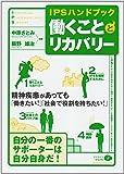 働くこととリカバリー―IPSハンドブック (CREATES KAMOGAWA BOOK)