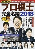 プロ棋士完全名鑑2018 (コスミックムック)