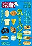 月刊京都2018年6月号[雑誌]