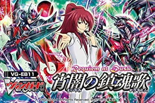 Requiem BOX eleventh edition dusk Card Fight ! Vanguard VG-EB11 Extra Booster by Bushiroad