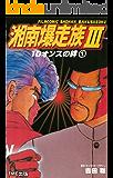 【フルカラーフィルムコミック】湘南爆走族3 10オンスの絆 (1) (TME出版)