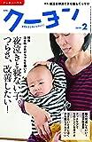 月刊クーヨン 2019年 2月号 [雑誌]