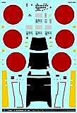 アシタのデカール 1/48 三菱 J2M 局地戦闘機 雷電「国籍マーク&コーションデータ」 A-48019