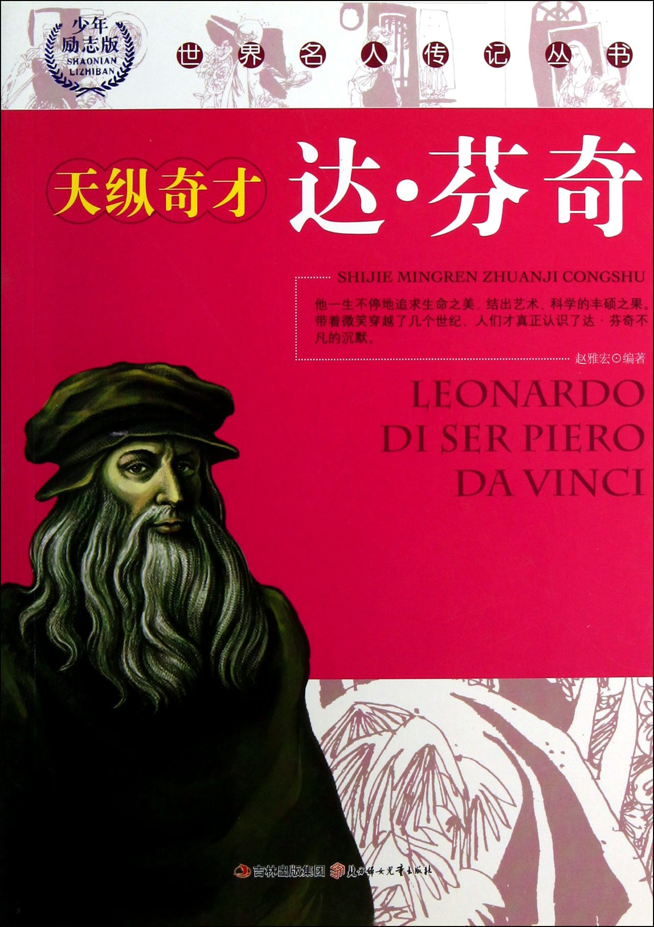 tales of leonardo da vincichinese edition