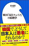 韓国「反日フェイク」の病理学(小学館新書)