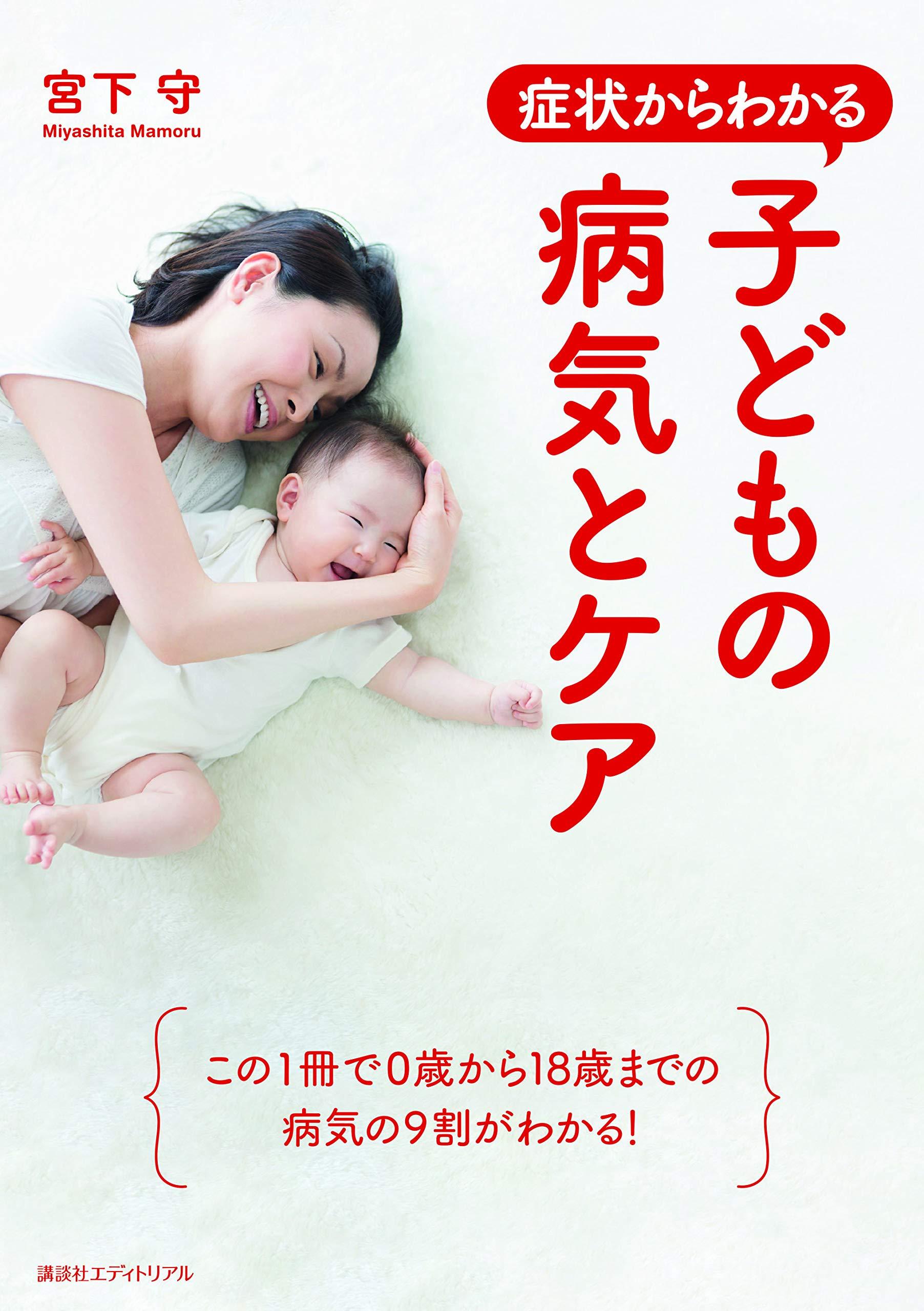 症状からわかる 子どもの病気とケア | 宮下 守 |本 | 通販 | Amazon