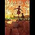 魔女と思い出と赤い目をした女の子 サクラダリセット2 サクラダリセット(新装版/角川文庫)