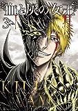 血と灰の女王(3) (裏少年サンデーコミックス)