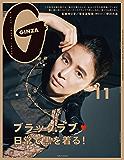 GINZA(ギンザ) 2019年 11月号 [ブラックラブ 日常で黒を着る!] [雑誌]