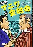 ナニワ金融道 6 (SAN-EI MOOK)