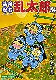 落第忍者乱太郎54巻 【描き下ろし特製ポストカード付き】 (あさひコミックス)