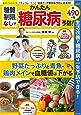 糖質制限なしでかんたん糖尿病予防! (サクラムック 楽LIFEヘルスシリーズ)