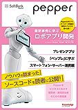 Pepper最新事例に学ぶロボアプリ開発 プレゼンアプリ「ペップレ」に学ぶスマートフォン・サーバー連携編