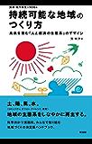持続可能な地域のつくり方――未来を育む「人と経済の生態系」のデザイン