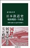 日本鉄道史 昭和戦後・平成篇 国鉄の誕生からJR7社体制へ (中公新書)