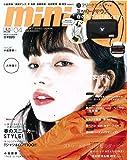 mini(ミニ) 2018年 4月号