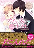 ナチュラルキス+ 7―Keishi & Sahoko (エタニティ文庫 エタニティブックス Blanc)