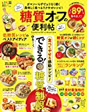 【便利帖シリーズ036】糖質オフの便利帖 (晋遊舎ムック)