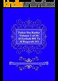 Tafsir Ibn Kathir Part 1 of 30:: Al Fatiha 001 To Al Baqarah 141 (English Edition)
