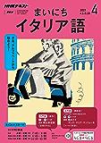 NHKラジオ まいにちイタリア語 2019年 4月号 [雑誌] (NHKテキスト)