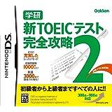 学研 新TOEIC(R)テスト 完全攻略2