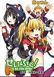 せいふく!3 「せいふく!」シリーズ (KCGコミックス)