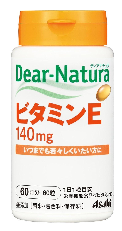 ディアナチュラ ビタミンE(60日分)