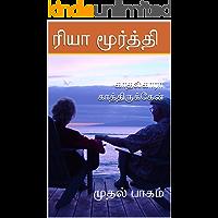 காதல்காரா காத்திருக்கேன்: முதல் பாகம் (1) (Tamil Edition)