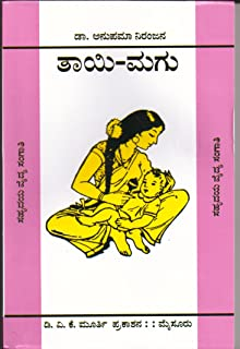 Buy Thaayi Magu Book Online at Low Prices in India | Thaayi