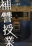 補讐授業 (ビッグコミックススペシャル)