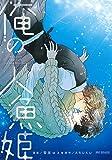 俺の人魚姫 (ビーボーイコミックスデラックス)