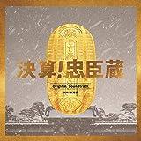 映画「決算! 忠臣蔵」オリジナル・サウンドトラック