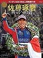 佐藤琢磨 勝利への道 ~インディ500日本人初制覇の日~ (SAN-EI MOOK)