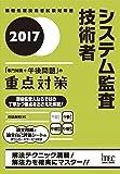 2017 システム監査技術者「専門知識+午後問題」の重点対策 (午後試験対策シリーズ)