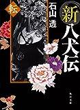 新八犬伝 転 (角川文庫)