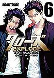 クローズEXPLODE(6) (少年チャンピオン・コミックス・エクストラ)