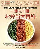 一家に1冊 お弁当大百科 (別冊NHKきょうの料理)