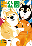 柴公園 (バンブーコミックス)