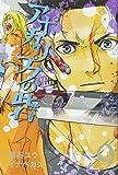 アポカリプスの砦(9) (講談社コミックス)