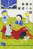 将棋の渡辺くん(3) (ワイドKC 週刊少年マガジン)