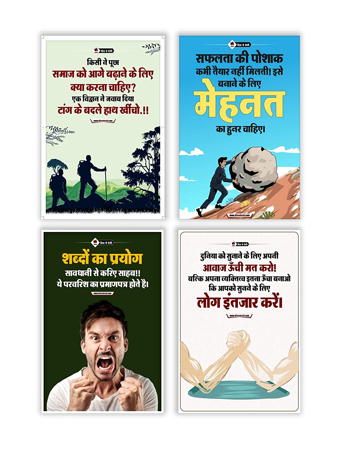 Art Armour Motivational And Inspirational Hindi Quotes Wall