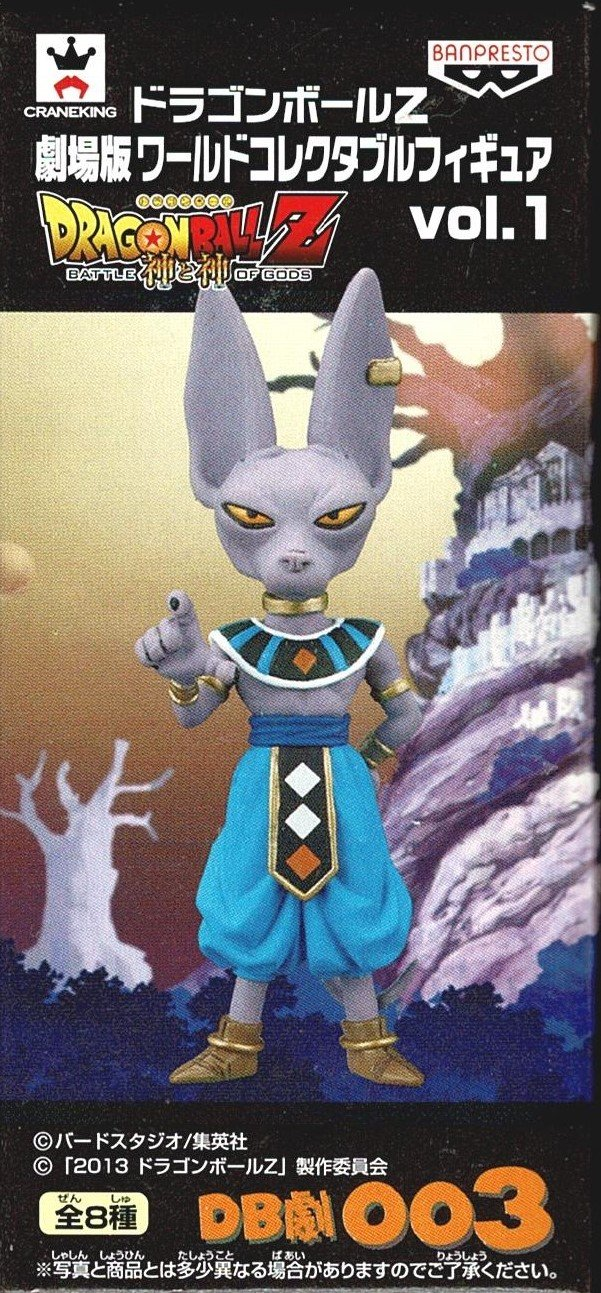 003 God of Destruction byrrus single item Dragon Ball Z The Movie World Collectable Figure vol.1 DB play (japan import)
