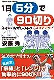 1日5分で90切り (学研スポーツブックス)
