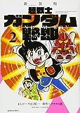 新装版 超戦士 ガンダム野郎(2) (KCデラックス)