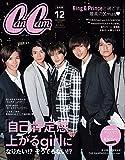 CanCam(キャンキャン)2019年12月号[表紙・King&Prince]