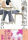 過剰妄想少年 (POE BACKS/BABYコミックス)