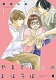 やまとは恋のまほろば 1巻 (LINEコミックス)