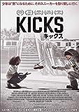 キックス[Blu-ray](特典なし)